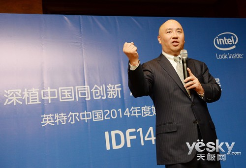 IDF2014:英特尔将全力支持中国智能创新!