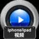 赤兔iphone_ipad视频恢复软件