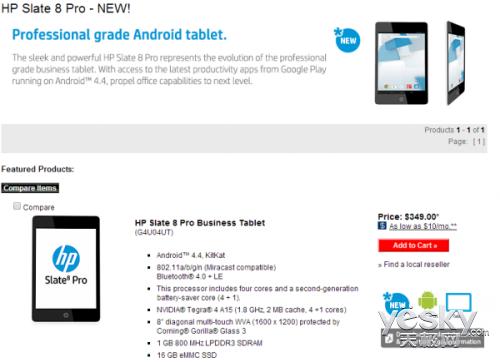 主打商务领域 惠普正式推出新款Slate 8 Pro