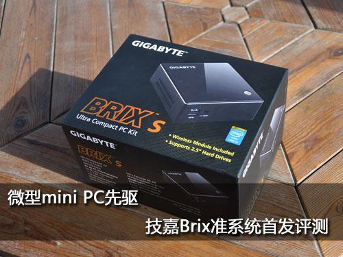 微型mini PC典范 技嘉Brix准系统首发评测