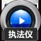 赤兔执法仪视频恢复软件标题图