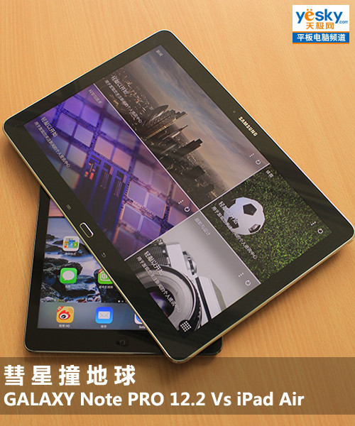 彗星撞地球 Note PRO12.2 Vs iPad Air