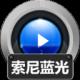 赤兔Sony蓝光视频恢复软件