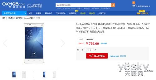 首款千元4G手机再降价 酷派8720L仅售799