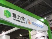 Mopoer携MiFi移动电源亮相