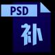 PSD缩略图补丁标题图