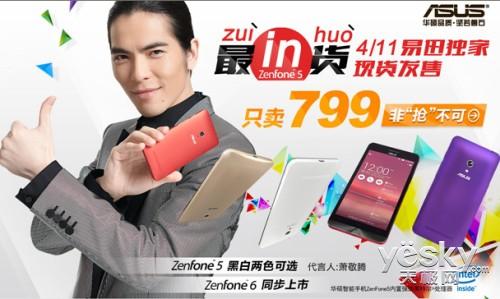 低价高配典范 799元华硕ZenFone 5热销中