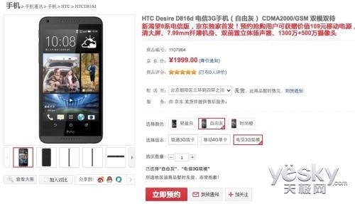 预售送好礼 电信双卡HTC新渴望816即将上市
