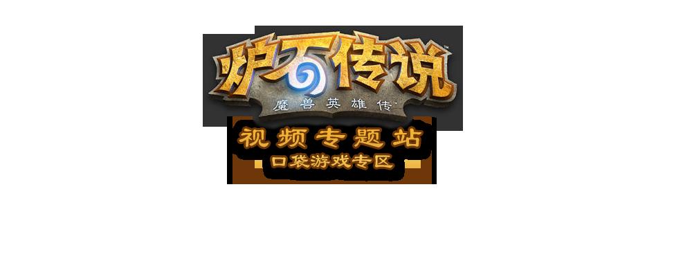 炉石传说视频专题站_口袋游戏专区