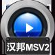 赤兔汉邦MSV2监控录像恢复软件标题图