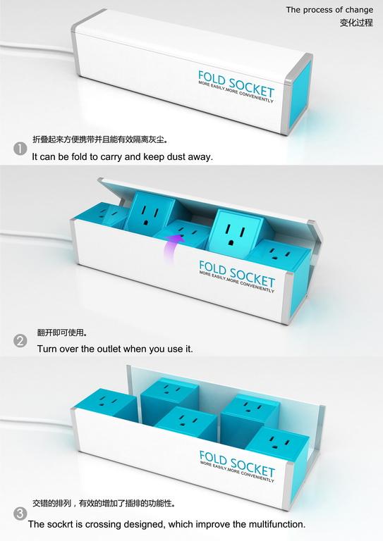 8强作品――Fold Socket