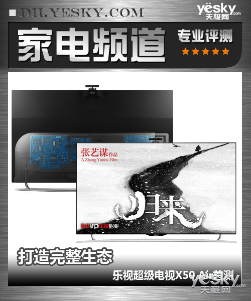 4K神器来袭 乐视TV 超级电视X50 Air评测