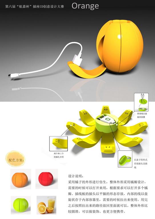 8强作品――Orange