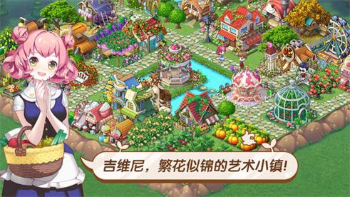 全民小镇iPhone版截图3