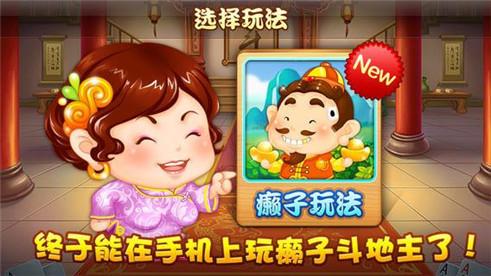 欢乐斗地主(QQ游戏官方版)iPhone版截图2