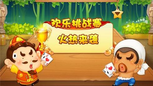 欢乐斗地主(QQ游戏官方版)iPhone版截图1