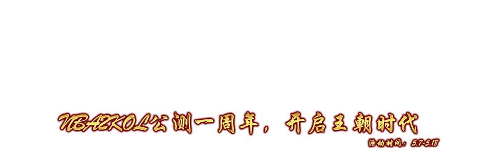 NBA2KOL公测一周年,开启王朝时代活动专区