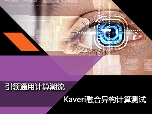 引领通用计算潮流 Kaveri融合异构计算测试