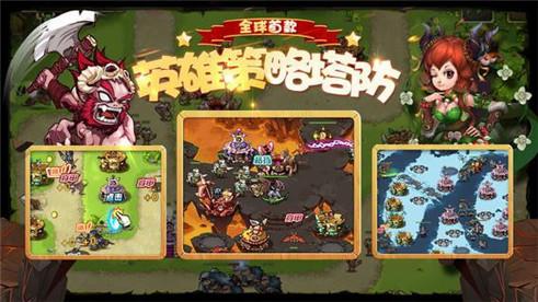 部落守卫战Android版截图5