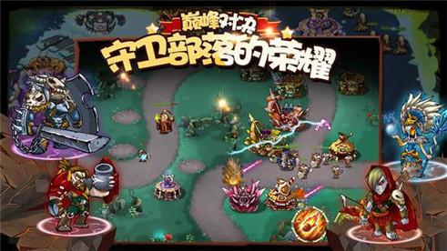 部落守卫战Android版截图1