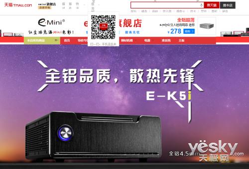 快乐五一 立人ITX机箱明星E-D5送给你