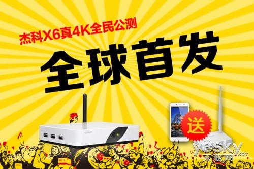 全球首发!杰科X6(4K版)优惠活动来袭!
