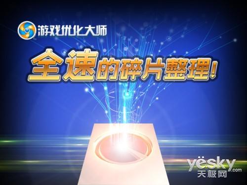 游戏优化大师新版发布 三大功能深受好评