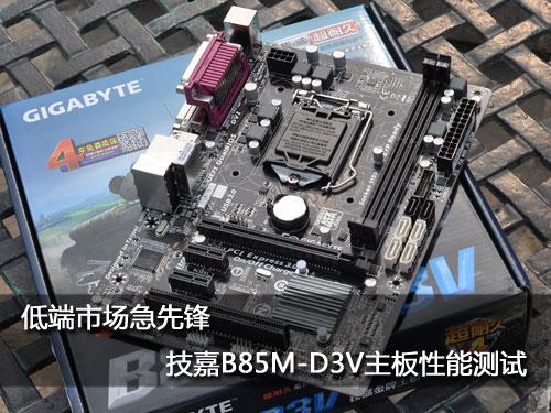 低端市场急先锋 技嘉B85M-D3V主板性能测试