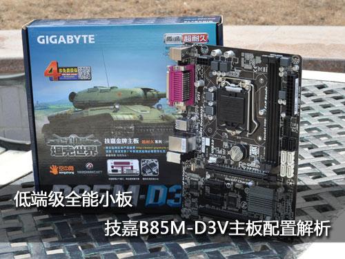 低端级全能小板 技嘉B85M-D3V主板配置解析