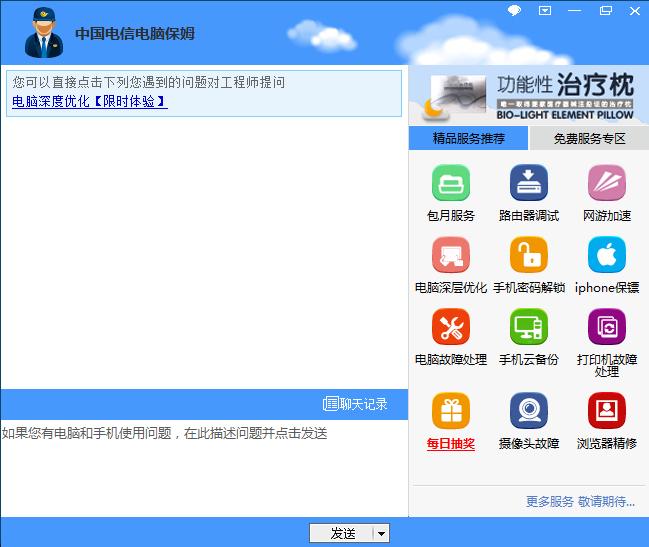 中国电信电脑保姆截图2