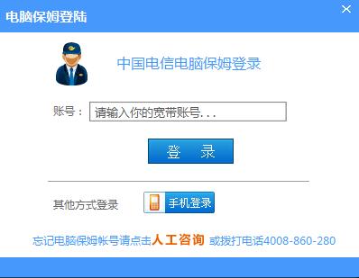 中国电信电脑保姆截图3