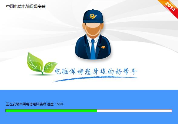 中国电信电脑保姆截图4