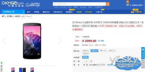 笑掉大牙 LG Nexus 5华强北商城仅售2099元