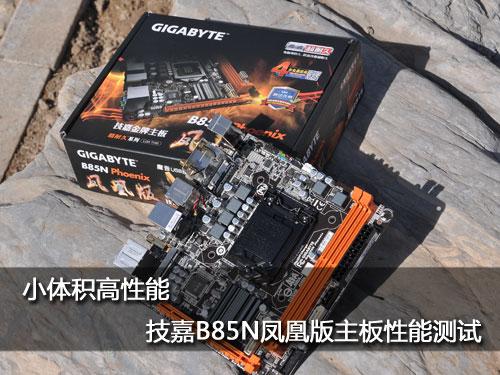 小体积高性能 技嘉B85N凤凰版主板性能测试