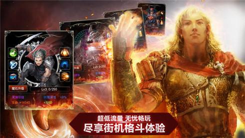 王者之剑iPhone版截图2