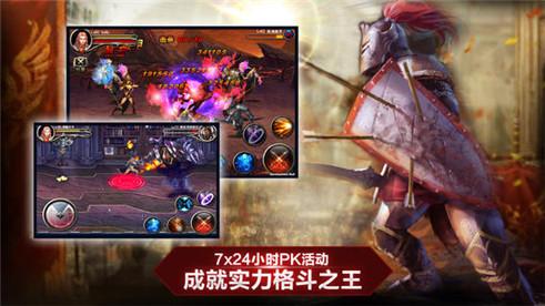 王者之剑iPhone版截图1
