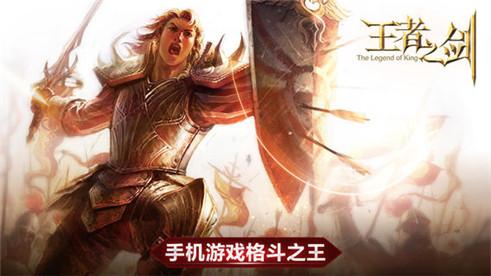 王者之剑iPhone版截图5