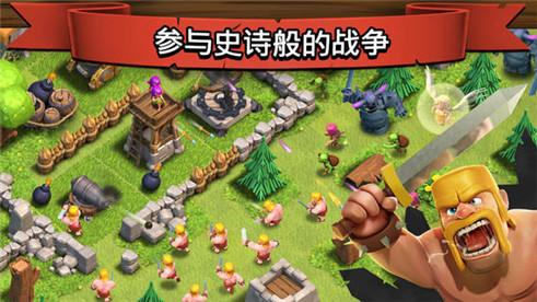 部落战争Android版截图1