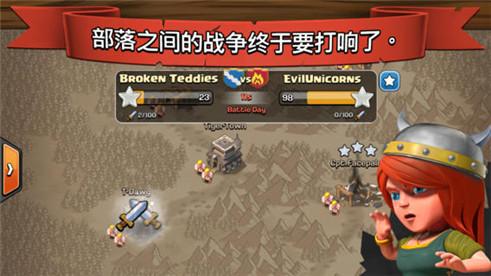 部落冲突iPhone版截图2