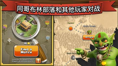 部落冲突iPhone版截图3