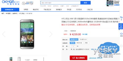 爱金属风!华强北商城HTC宏达 M8仅售4239元