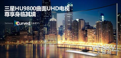 最佳UHD视角 极致体验尽在三星曲面HU9800