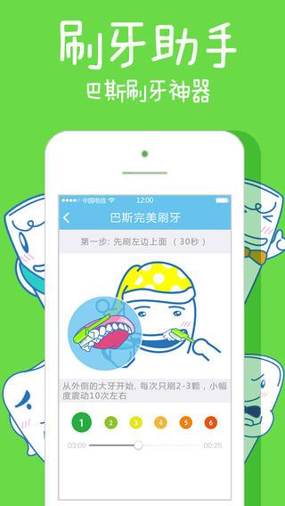 爱牙iPhone版截图3