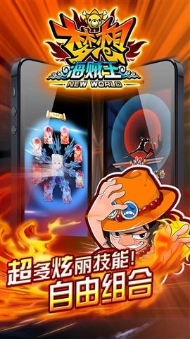 梦想海贼王Android版截图4