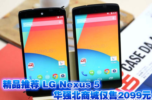 LG Nexus 5华强北商城仅售2099元