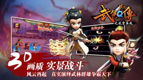 武侠q传iPhone版截图4