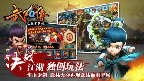 武侠q传iPhone版截图3