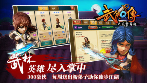 武侠q传iPhone版截图2