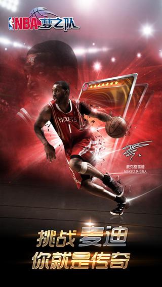 NBA梦之队iPhone版截图3