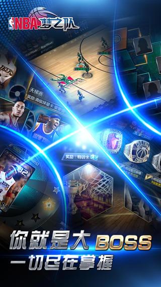 NBA梦之队iPhone版截图1